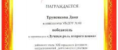 60.Грамоты за Театральная жемчужина -2019-0