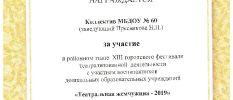 60.Грамоты за Театральная жемчужина -2019-1