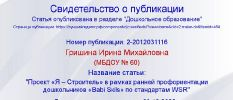 Свидетельство о публикации Проект-я строитель